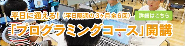 平日に通える「プログラミングコース」を開講(平日隔週の3ヶ月全6回)