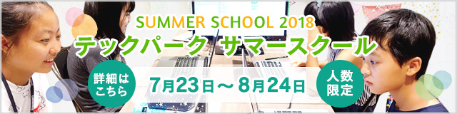 サマースクール2018 | テクノロジーで遊び、つくり、学ぶ夏休み