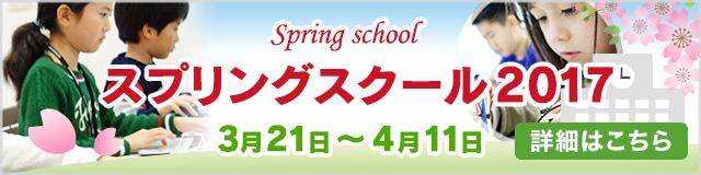 テクノロジーと遊ぶスプリングスクール2017(年長・小学生対象)