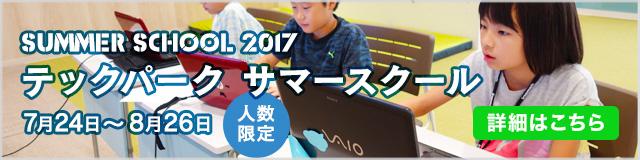 サマースクール2017 | テクノロジーで遊び、つくり、学ぶ夏休み