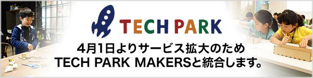 4月1日よりサービス拡大のため TECH PARK MAKERSと統合します。