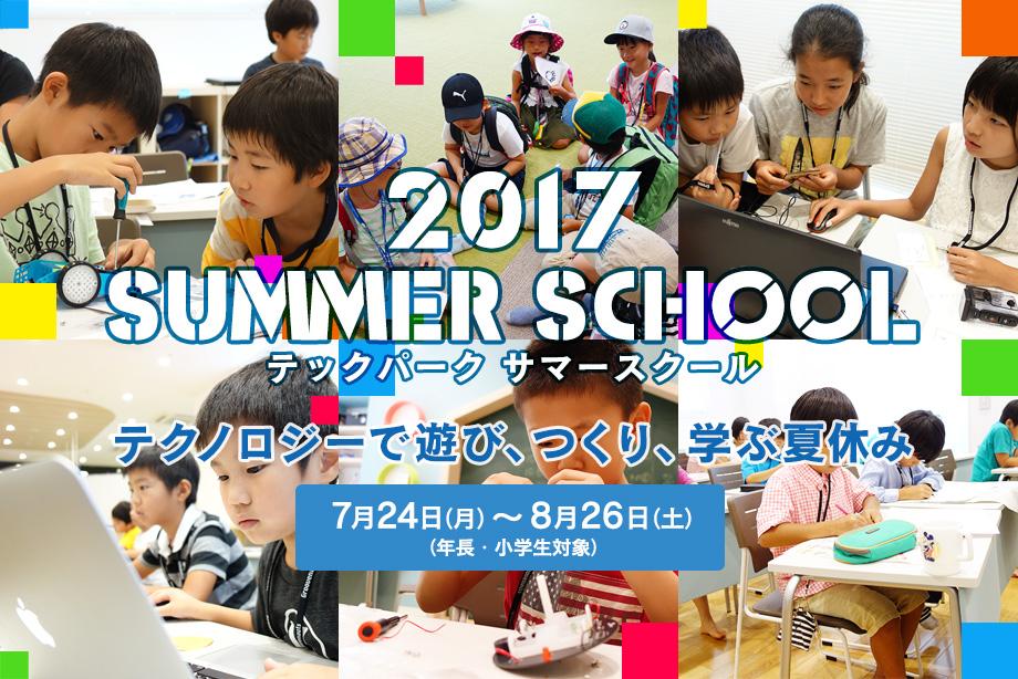 テックパークサマースクール2017   テクノロジーで遊び、つくり、学ぶ夏休み   7月24日(月)〜8月26日(土):年長・小学生対象