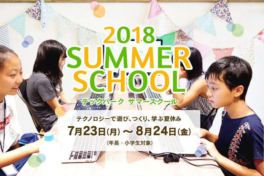 テックパークサマースクール2018 | テクノロジーで遊び、つくり、学ぶ夏休み | 7月24日(月)〜8月26日(土):年長・小学生対象