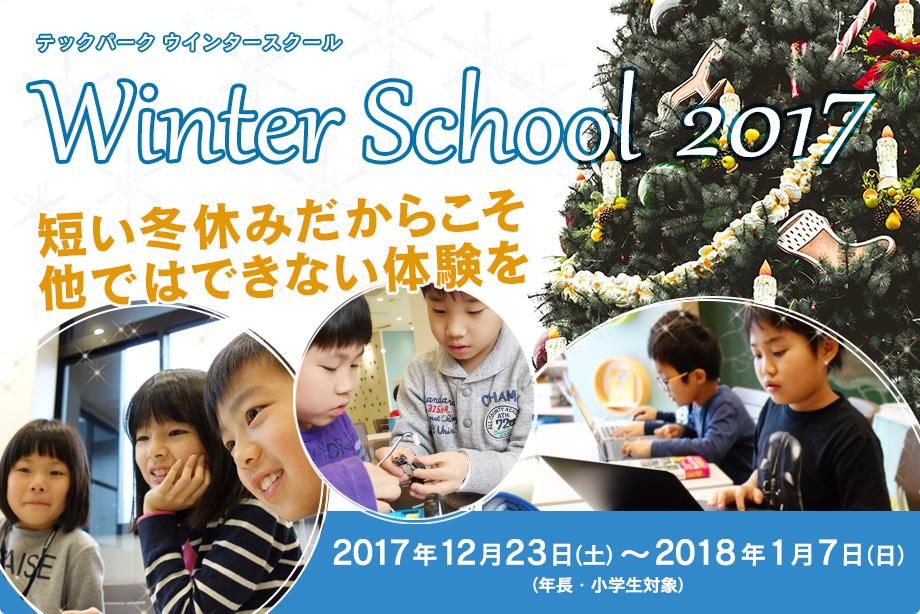 テックパークウィンタースクール2017 | テクノロジーで遊び、つくり、学ぶ夏休み | 7月24日(月)〜8月26日(土):年長・小学生対象