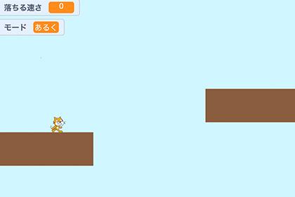 プログラミング:アクションゲームをつくろう