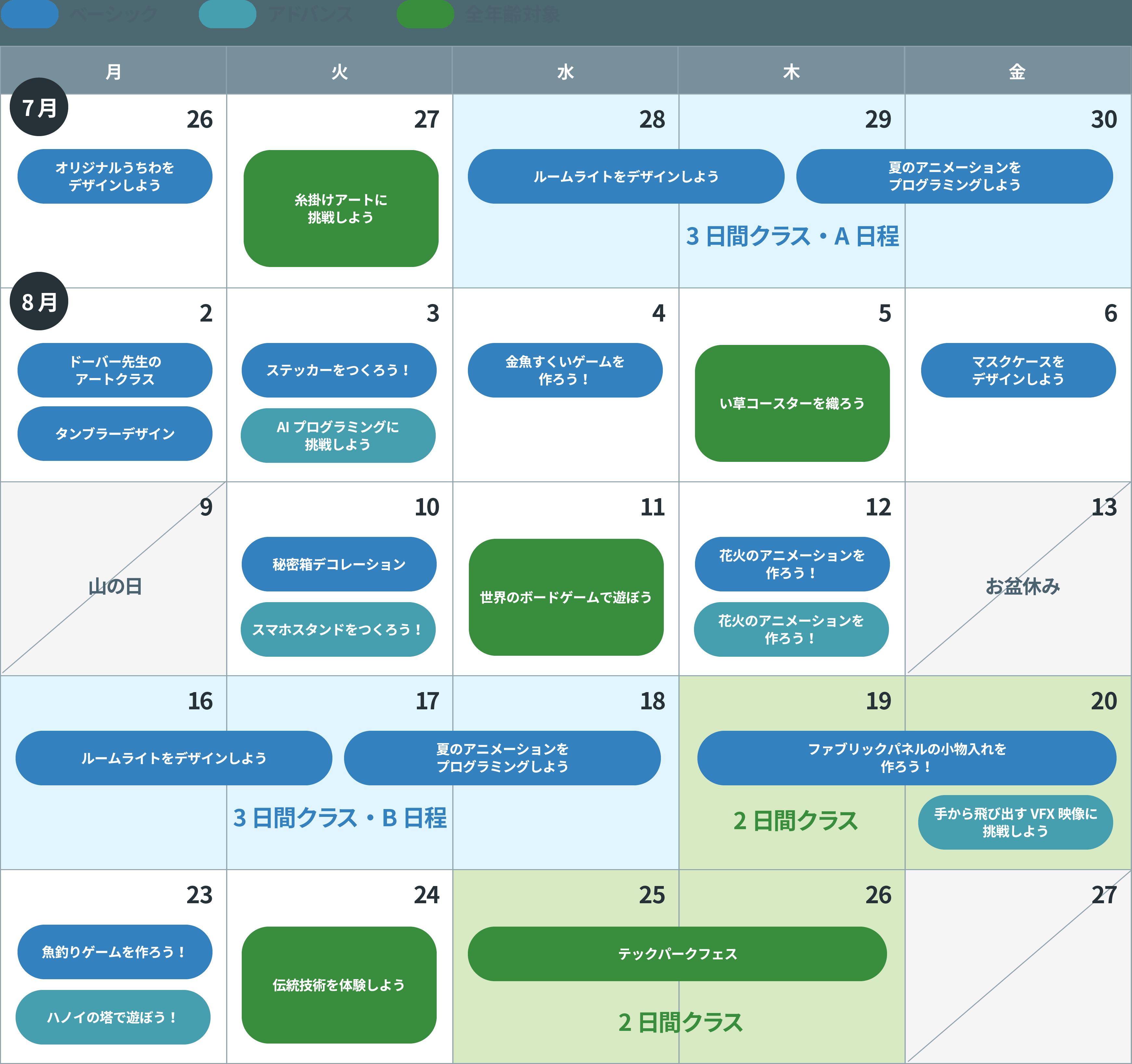 サマースクール2021コーススケジュール