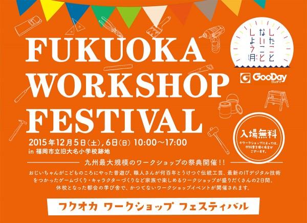 12月5日(土)・6日(日) の『FUKUOKA WORKSHOP FESTIVAL』にて、TECH PARKが出展します