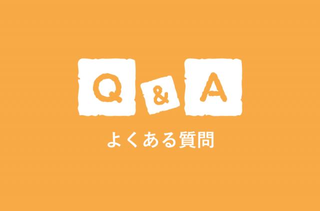 【Q&A】よくある質問にお答えします