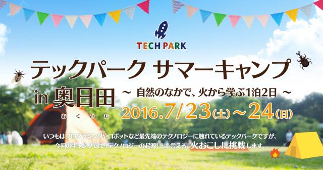 【7/23-24】テックパーク サマーキャンプ in 奥日田 のご案内