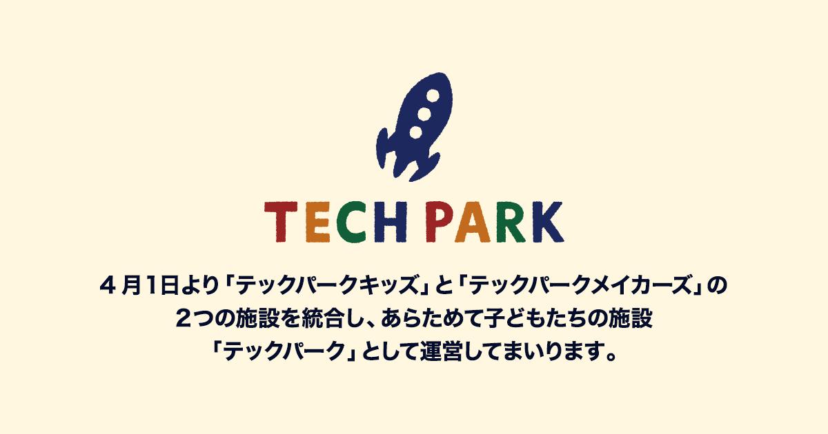 (日本語) TECH PARK MAKERSサービス終了とMAKERS・KIDS統合のお知らせ