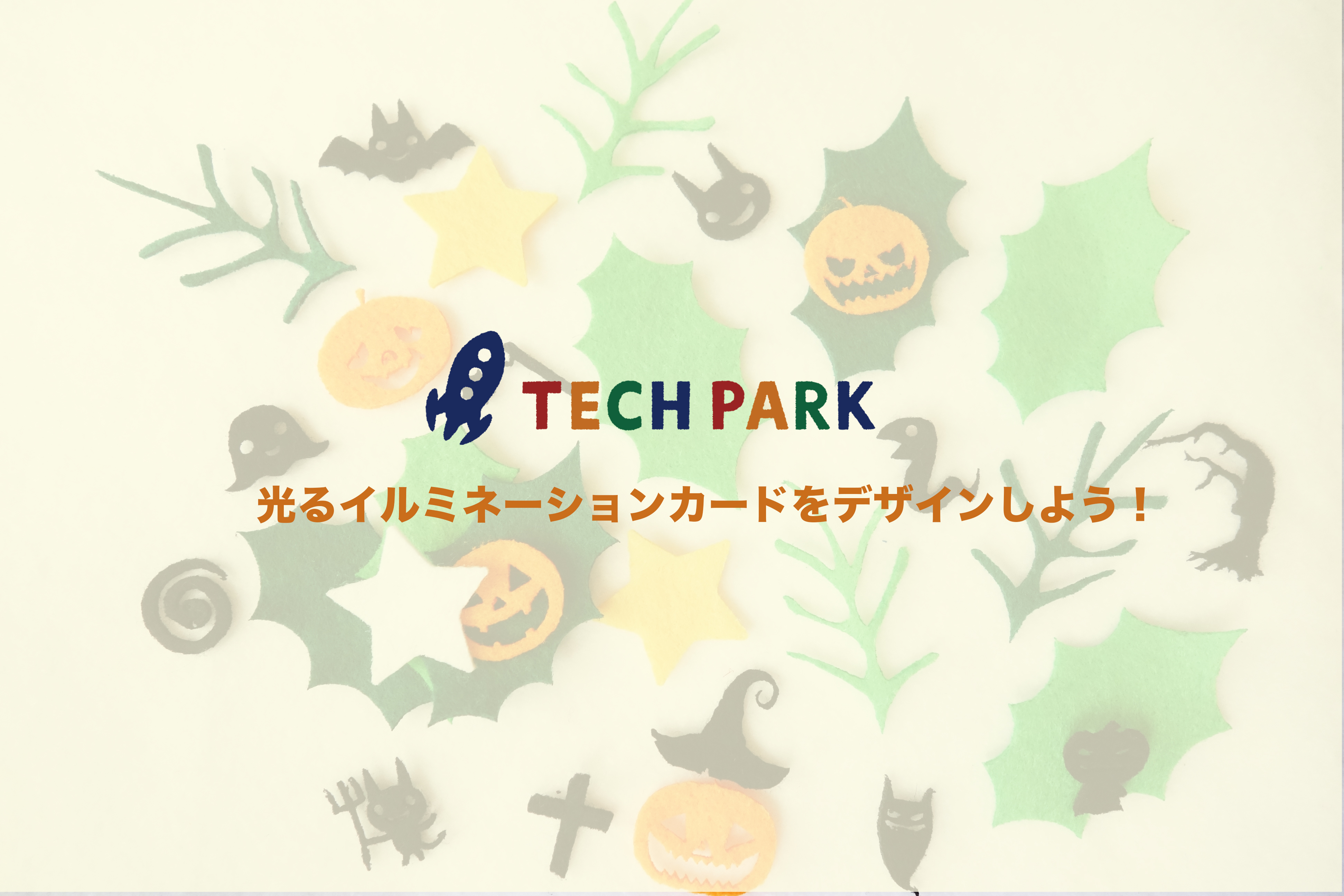 10/1(日) 1Day Workshop 「Play with tech(プレイ ウィズ テック)」を開催します