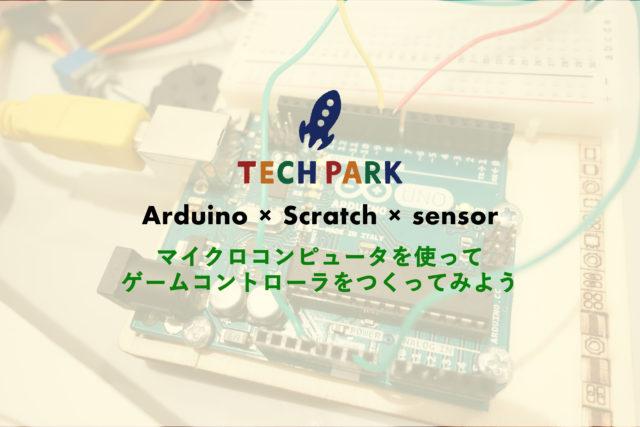 10/1(日) 「マイクロコンピュータを使って、ゲームコントローラをつくってみよう!」を開催します(Play with tech)