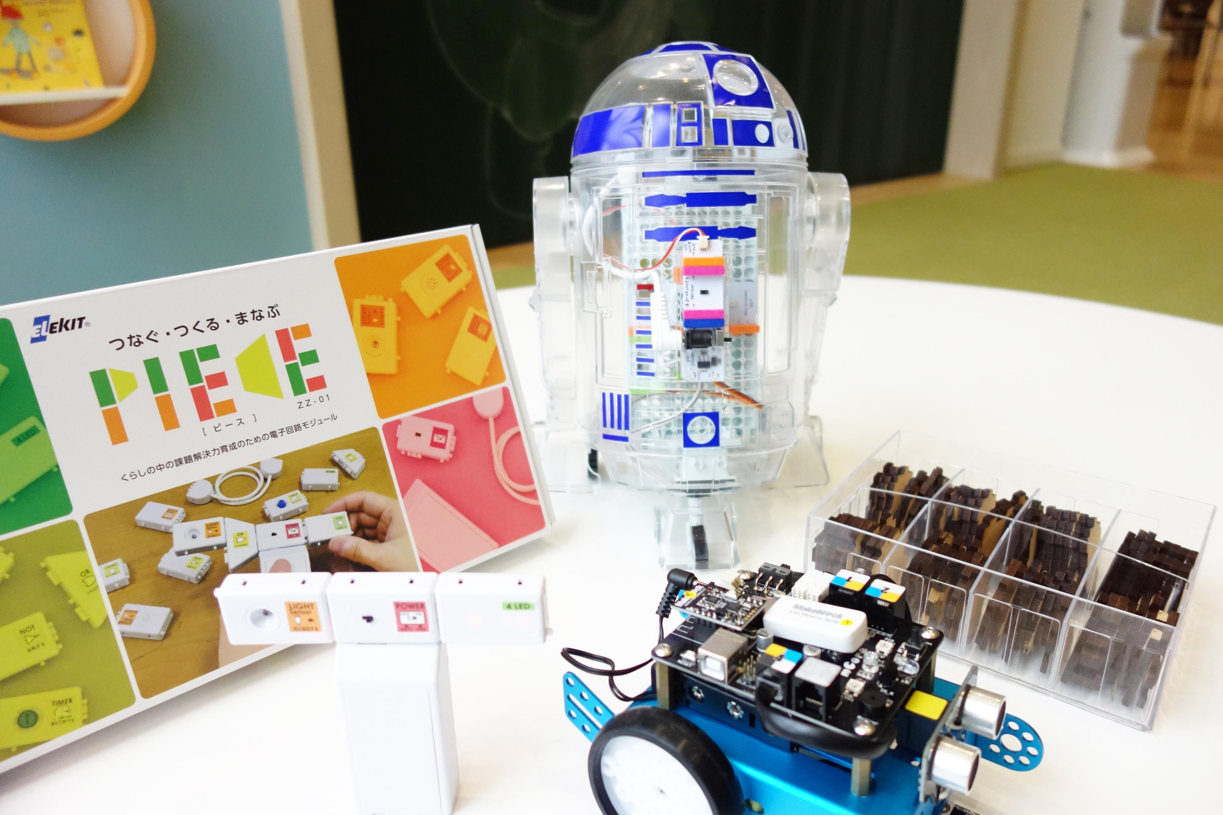 (日本語) 最新のロボット・電子工作を体験できる「Play with Robot」を開催します