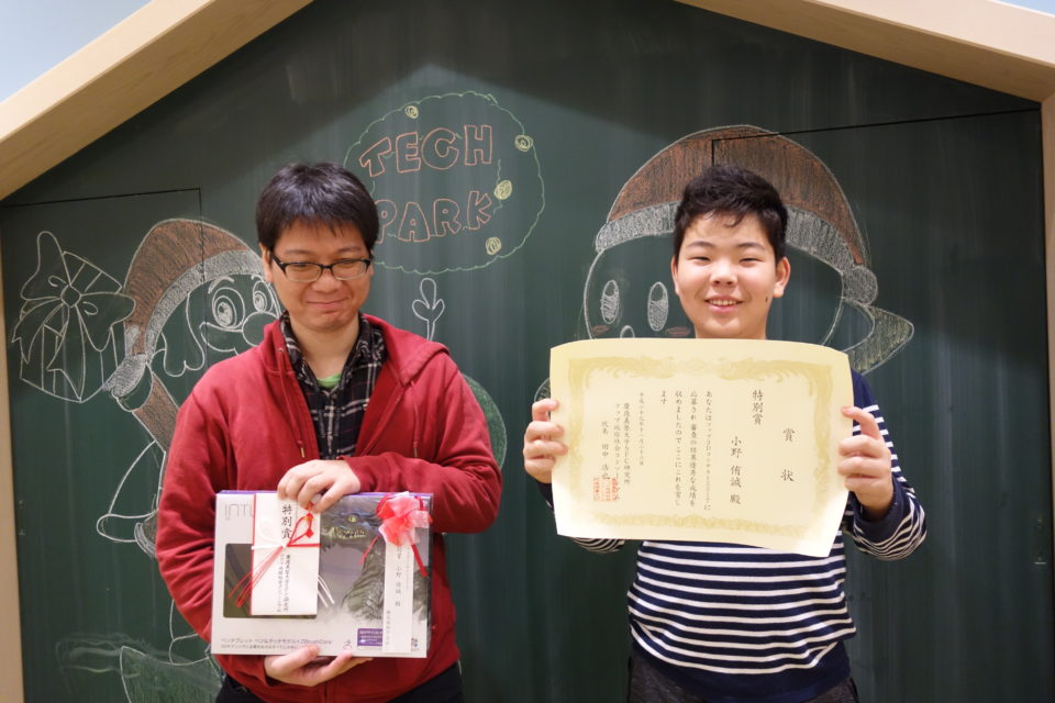 3Dファブコンテストで特別賞を受賞しました!