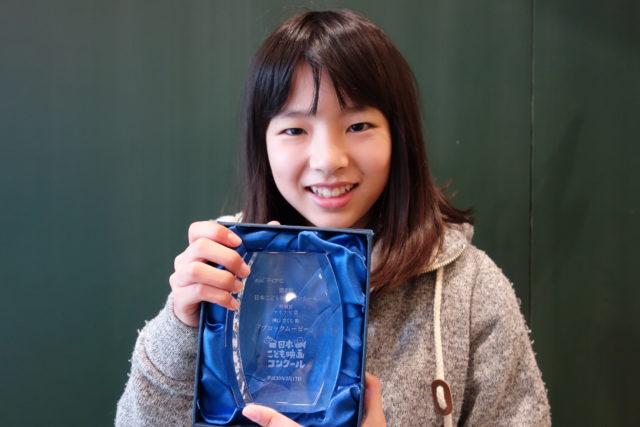 日本こども映画コンクールにて特別賞を受賞!
