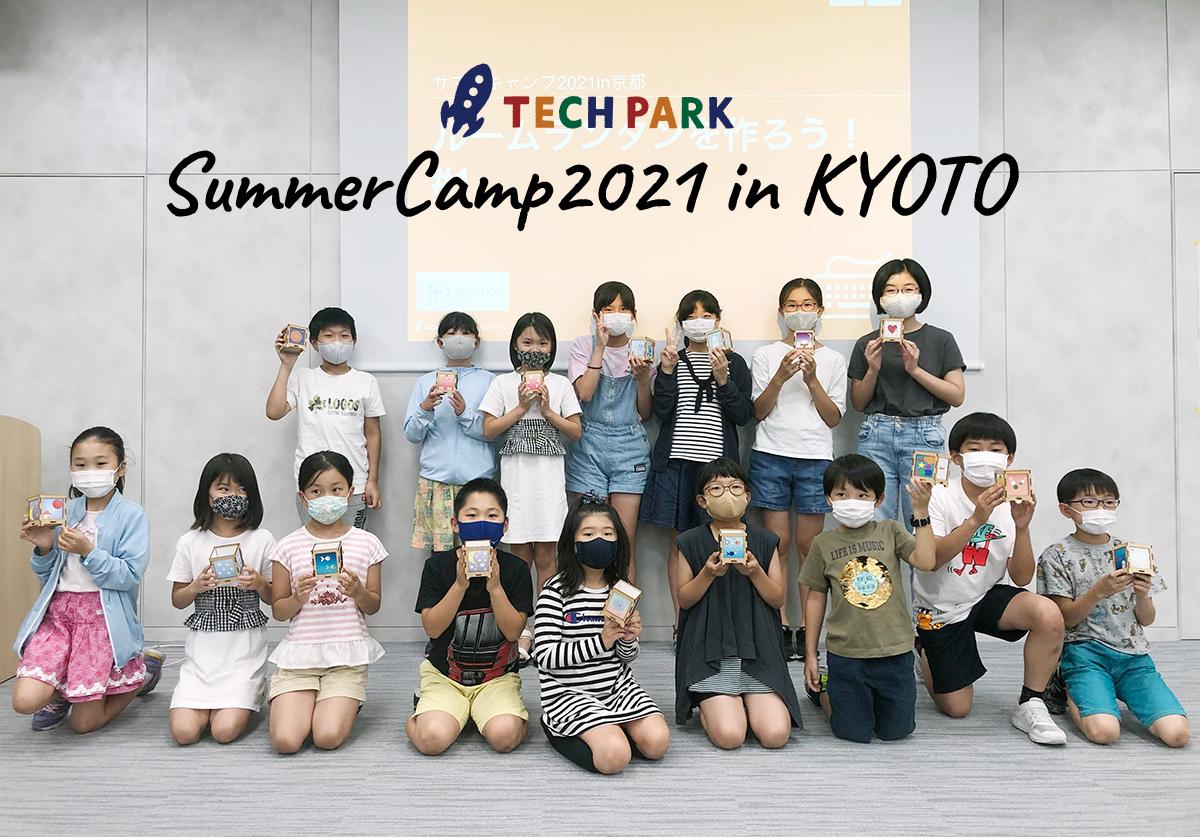 summercampinkyoto